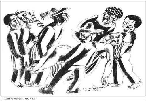 Христа несуть. 1931 рік