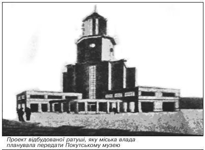 Проект відбудованої ратуші, яку міська влада планувала передати Покутському музею