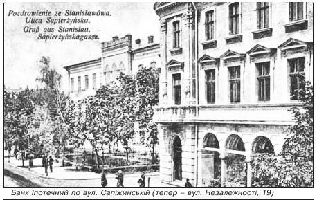 Банк Іпотечний по вул. Сапіжинській (тепер – вул. Незалежності, 19)