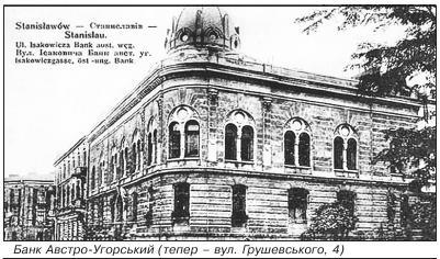 Банк Австро Угорський (тепер – вул. Грушевського, 4)