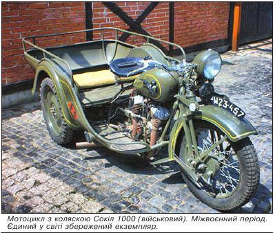Мотоцикл з коляскою Сокіл 1000 (військовий). Міжвоєнний період. Єдиний у світі збережений екземпляр.