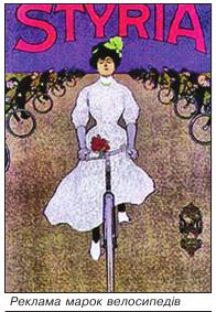 Реклама марок велосипедів