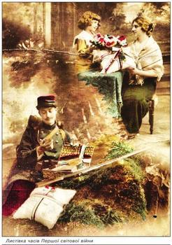 Листівка часів Першої світової війни