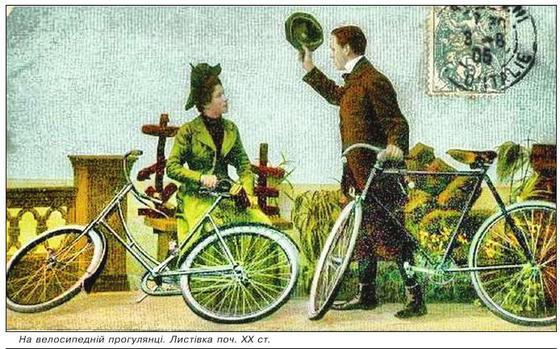 На велосипедній прогулянці. Листівка поч. ХХ ст.