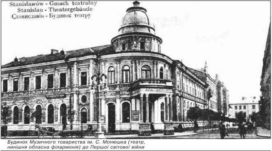 Будинок Музичного товариства ім. С. Монюшка (театр, нинішня обласна філармонія) до Першої світової війни