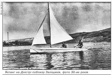 Яхтинг на Дністрі поблизу Заліщиків, фото 30 их років