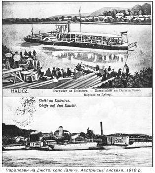 Пароплави на Дністрі коло Галича. Австрійські листівки, 1910 р.
