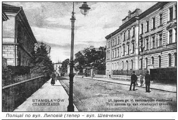 Поліцаї по вул. Липовій (тепер – вул. Шевченка)