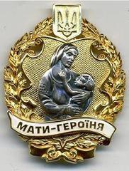 """980 українських жінок отримали звання """"Мати-героїня"""""""