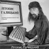 Літопис Галицький
