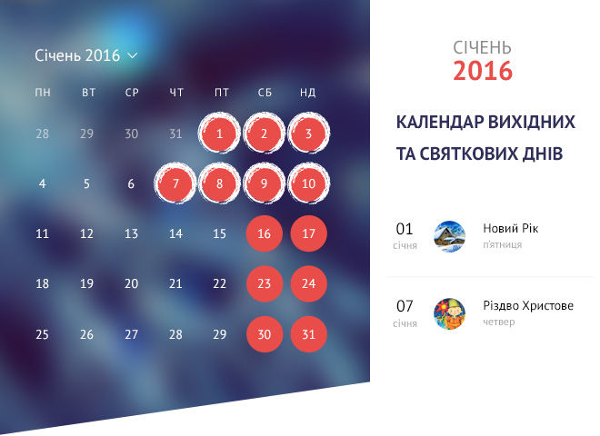 http://gk-press.if.ua/wp-content/uploads/2015/12/kalendar.jpg