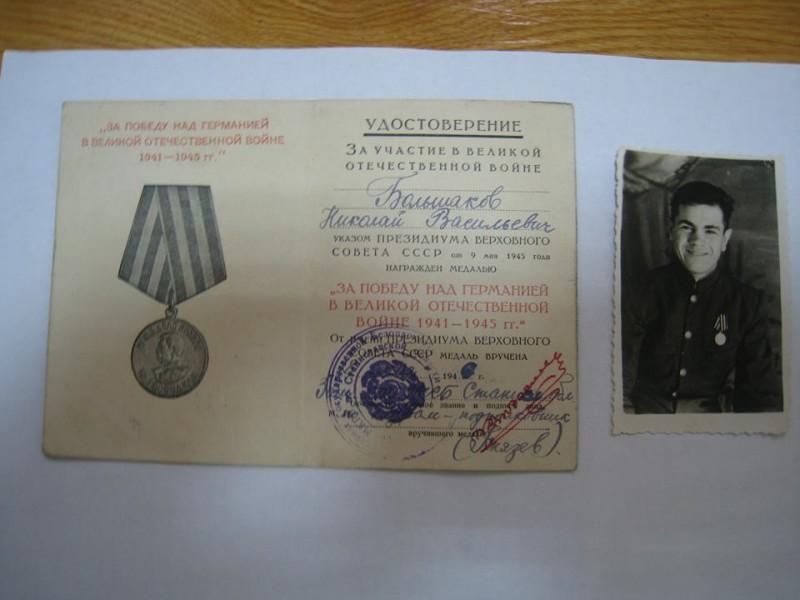 138 фото і документи на державні нагороди учасника банди М.Большакова