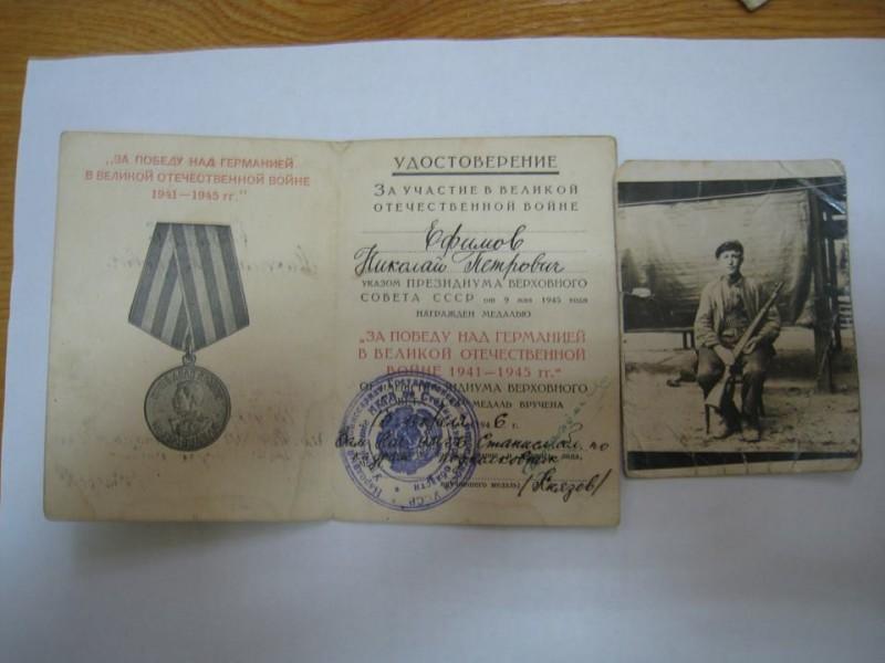 Фото і нагородні документи ватажка банди М.Єфімова