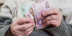 пенсія гроші