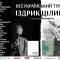 Izdryk_Tsilyk