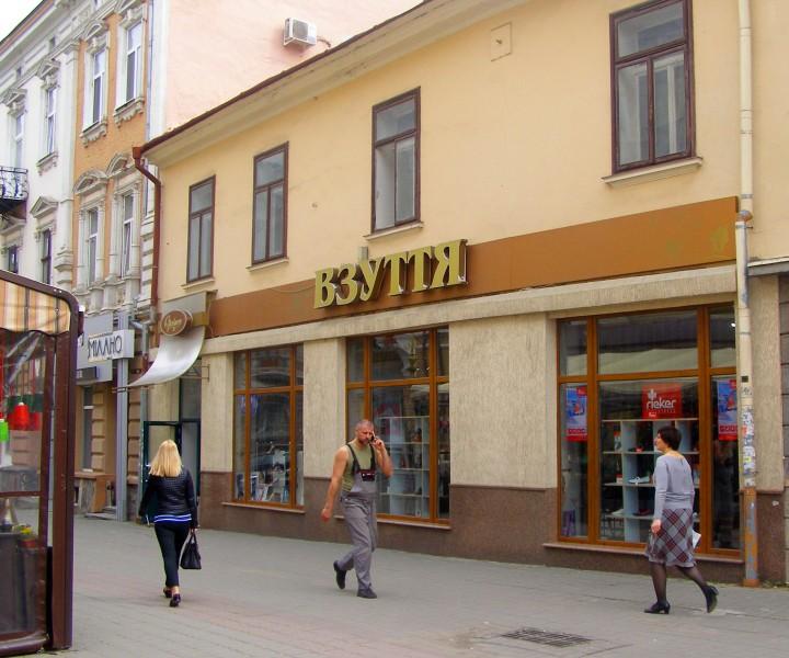 Тут, при вул. Шашкевича, 7, колись була крамниця Снігуровича «Посуд, порцеляна, кришталі»