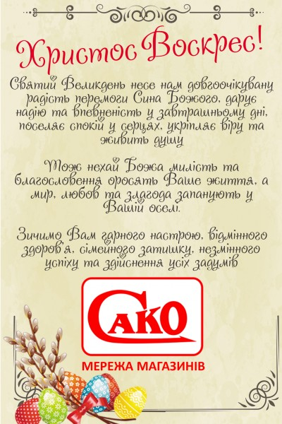 ВІдкритки (шрифт Sladkoeshka)