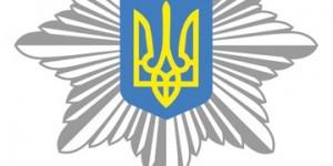 Лого поліція України