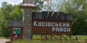 косівський р-н3