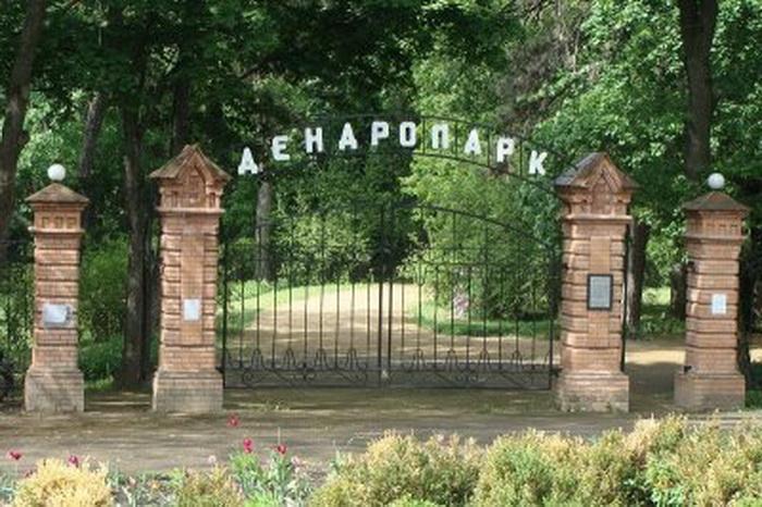 дендропарк фото з нету