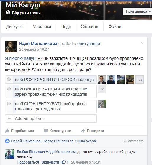 скрин-мельникова