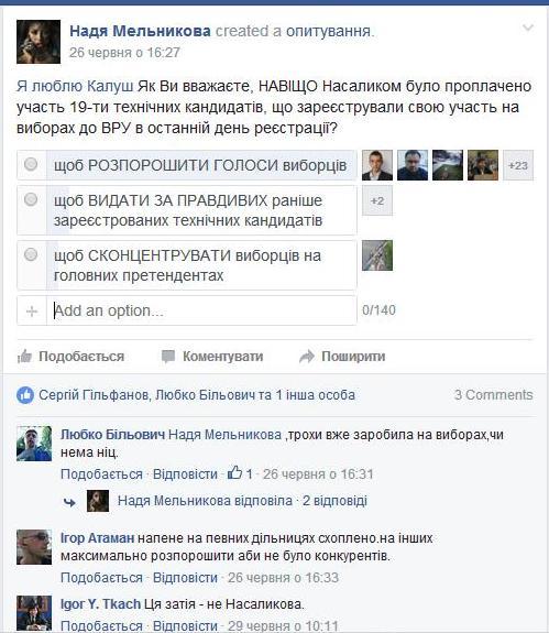 скрин-мельникова2