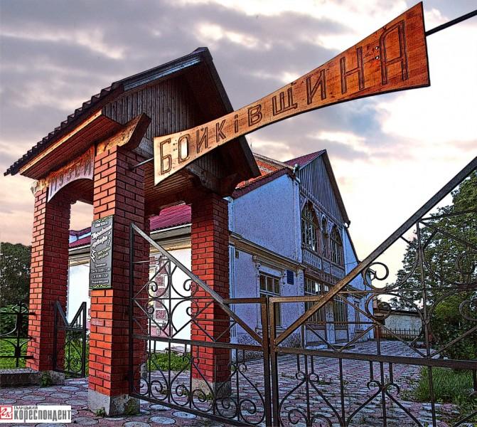 12. музей Бойківщина