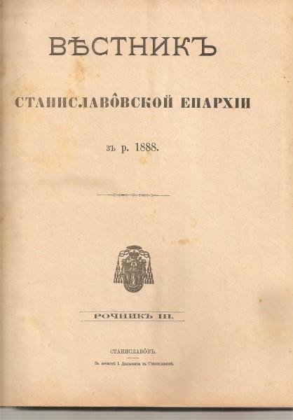 Въстник Станиславовськой епархіи 1888