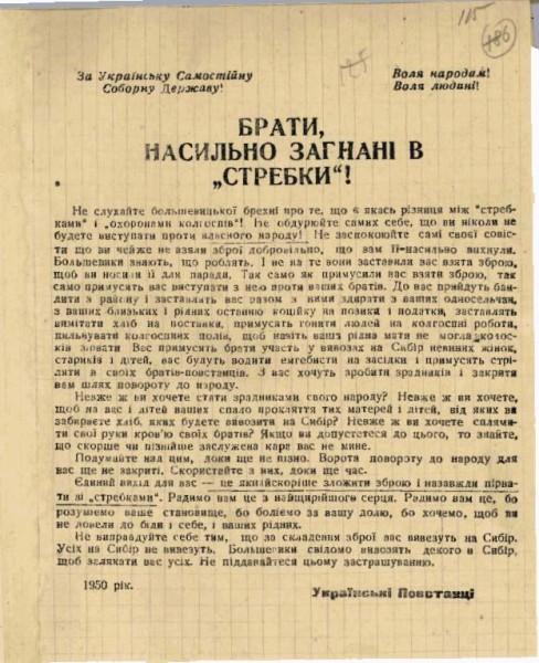 Агітаційна листівка повстанців проти яструбків
