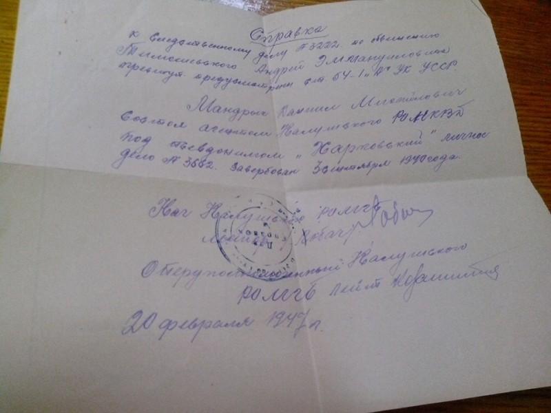 Довідка про агента Харківського
