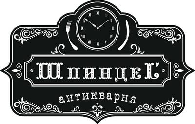 logotyp-SHpyndel1-copy1