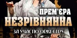 nezrivnyanna-ivano-frankivsk-1