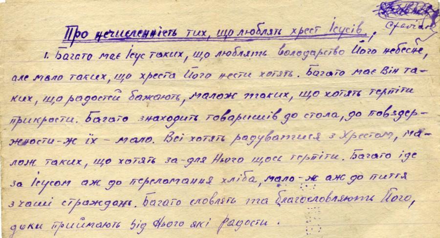 Рукописна проповідь Івана Чав'яка