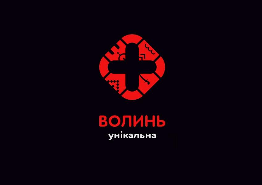 ЛОГО ВОЛИНЬ Український варіант на