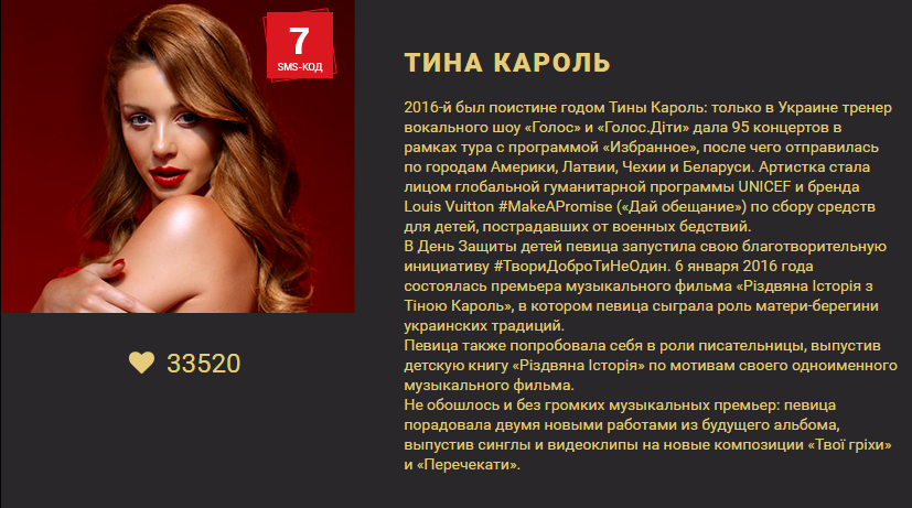http://gk-press.if.ua/wp-content/uploads/2017/03/tina-karol.png