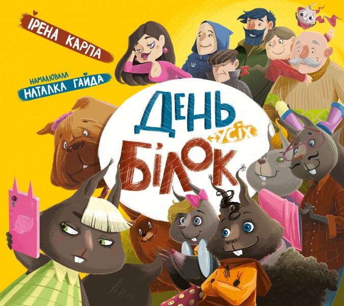den_bilok_cover