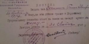 Довідка з ансамблю, що Р.Сенишин їх працівник