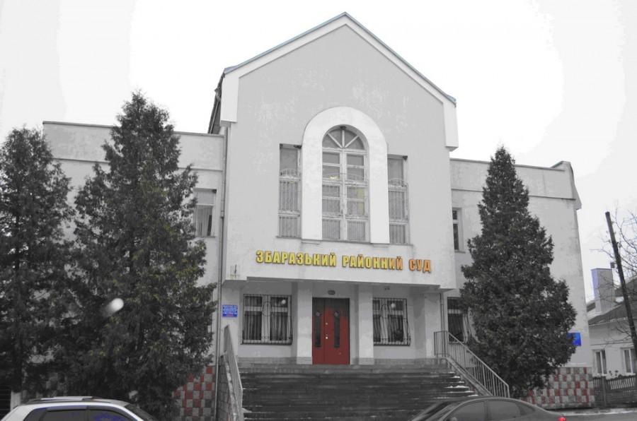 Сучасне приміщення Збаразького районного суду