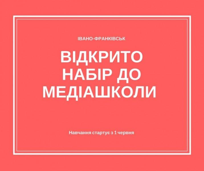 медіашкола