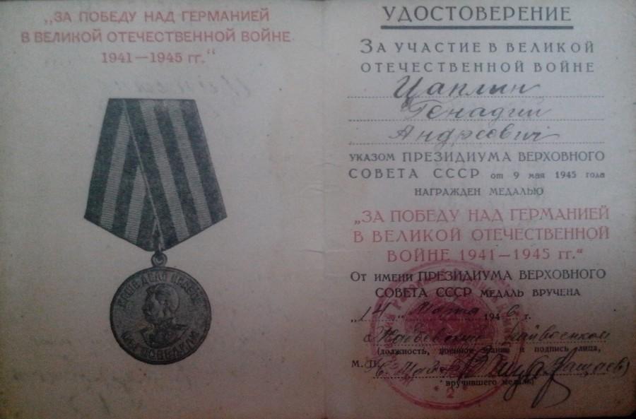 Посвідчення Г.Цапліна на медаль «За перемогу над Німеччиною у Великій Вітчизняній війні 1941-1945 рр.»