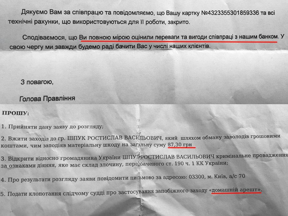 Франківцю погрожують криміналом, бо він має борг в банку, аж 87 гривень