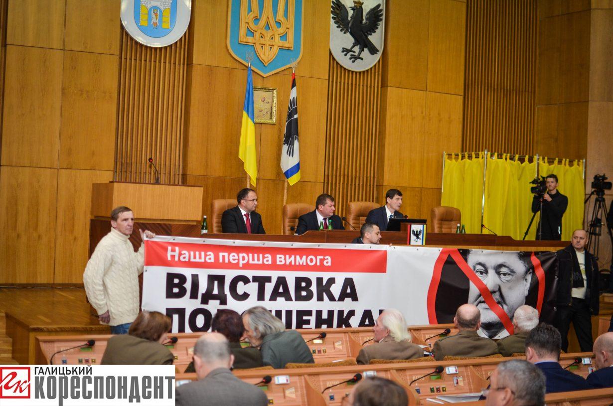 У Франківську на сесії облради вимагали відставки Порошенка