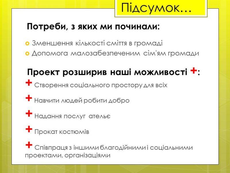 «Жовта шафа»: У Більшівцівській ОТГ придумали, що робити з непотрібними речами (фото)