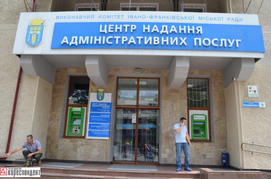 Євроінтеграція: зареєструвати бізнес у Франківську стало легше (фоторепортаж)