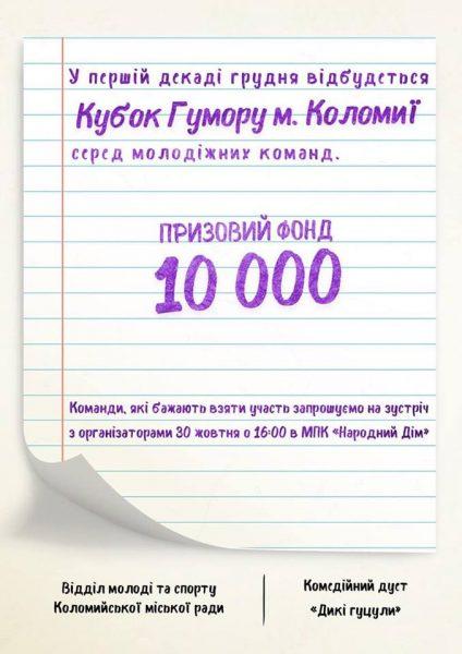 Коломиянам пропонують пожартувати і виграти 10 тисяч гривень
